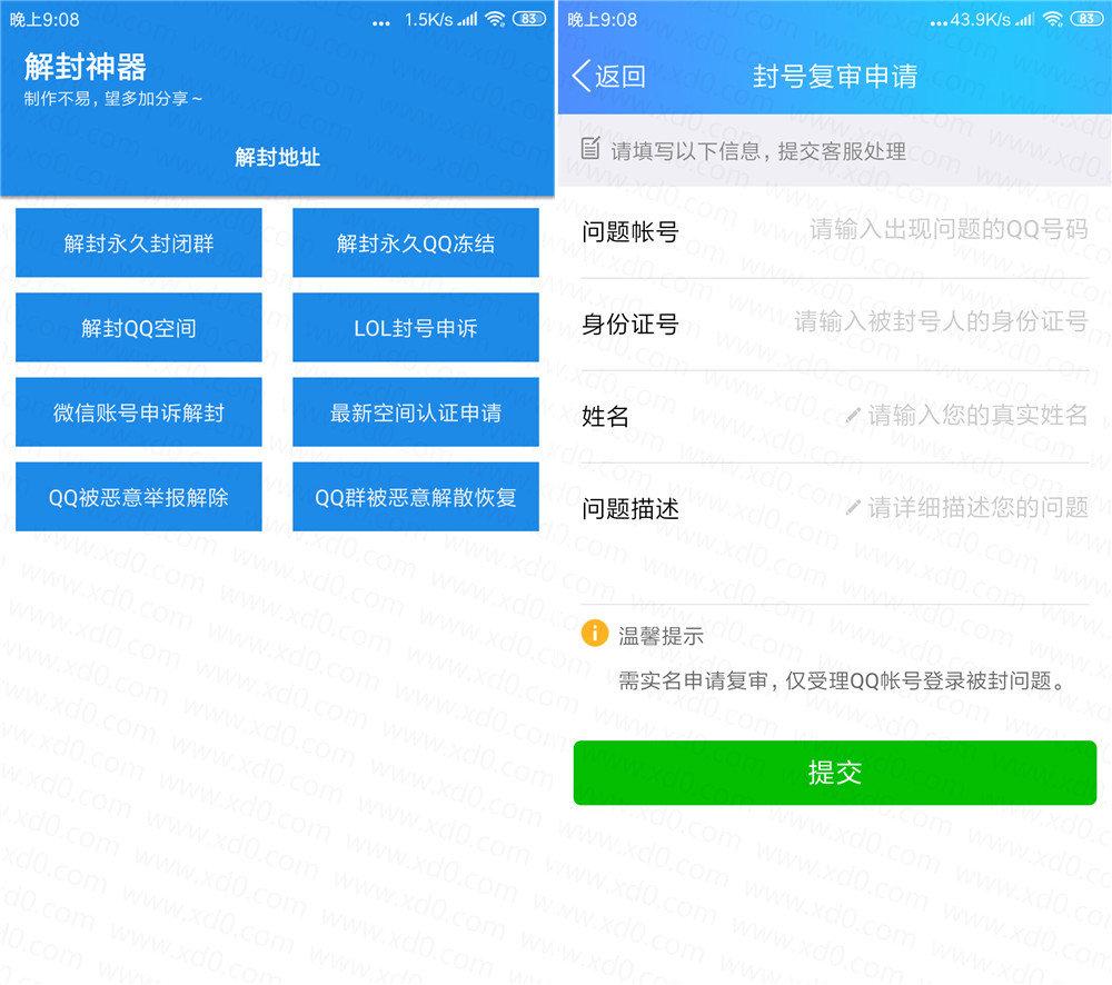 2019最新安卓解封神器 QQ微信LOL解封入口