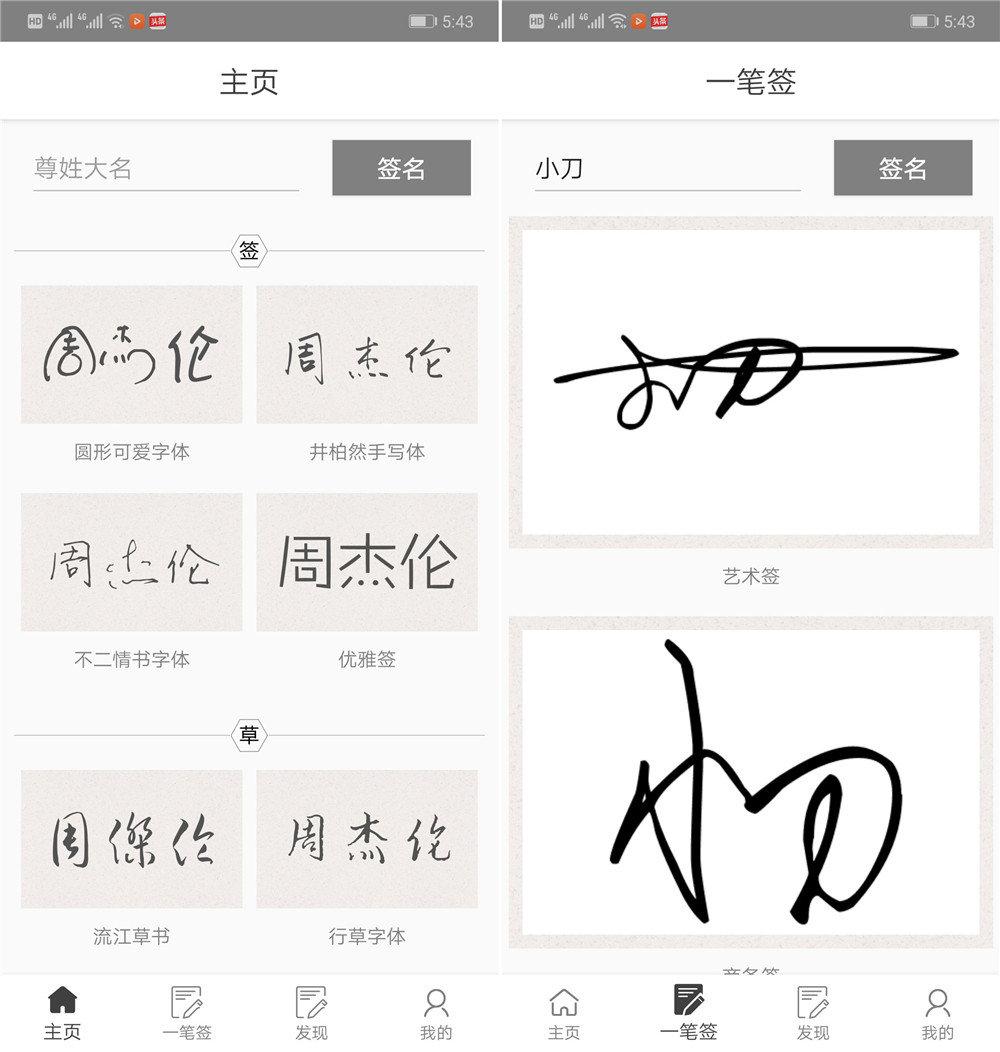 一键签名设计v0.53去广告 一键生成自己的签名