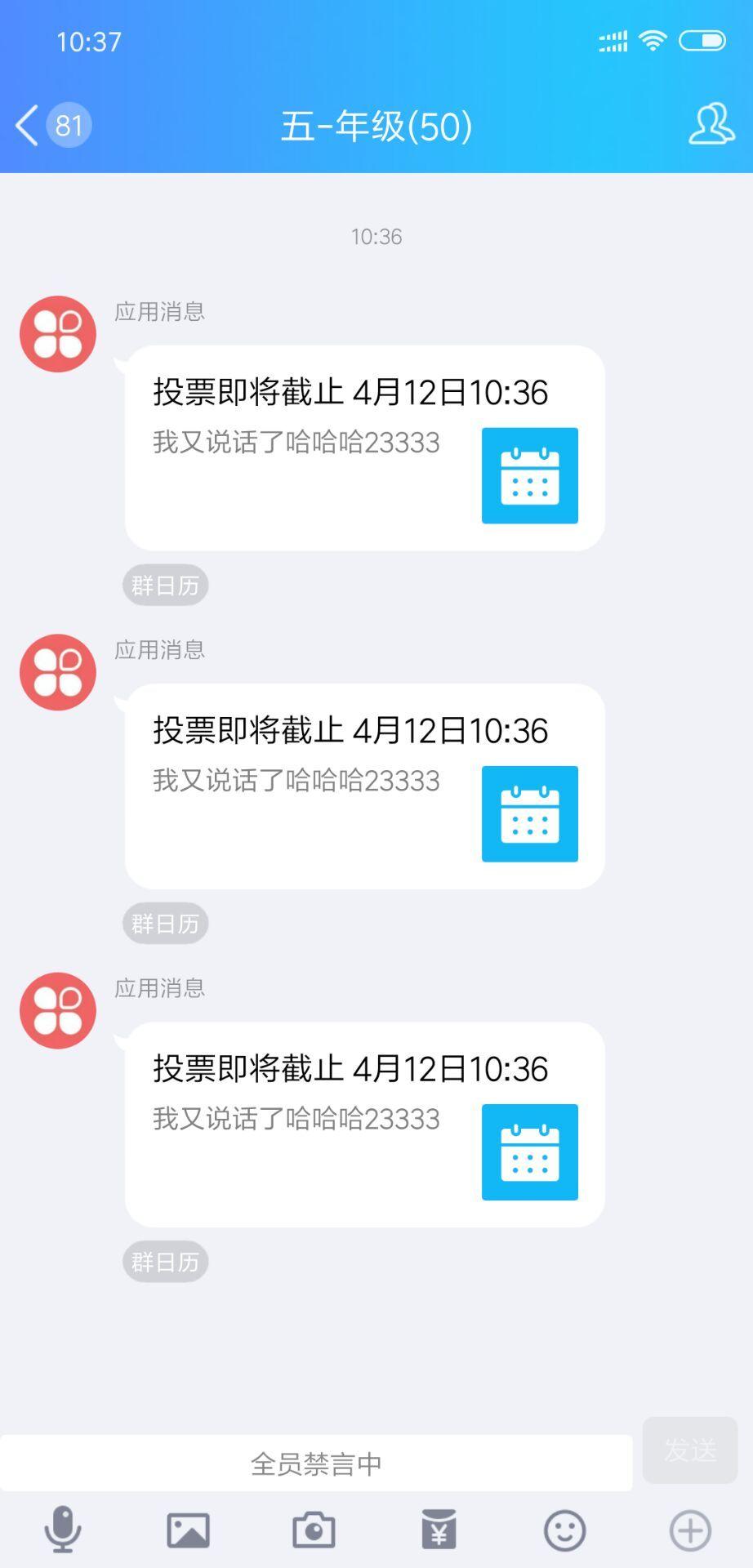 PC+安卓QQ群禁言利用投票 禁言也能说话