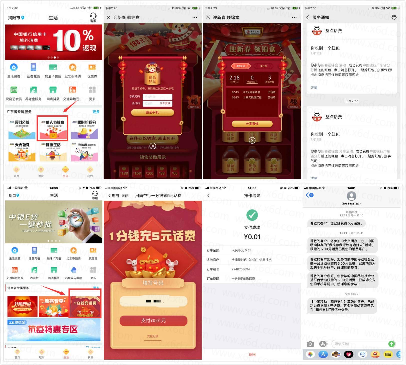 中国银行河南广东地区领红包