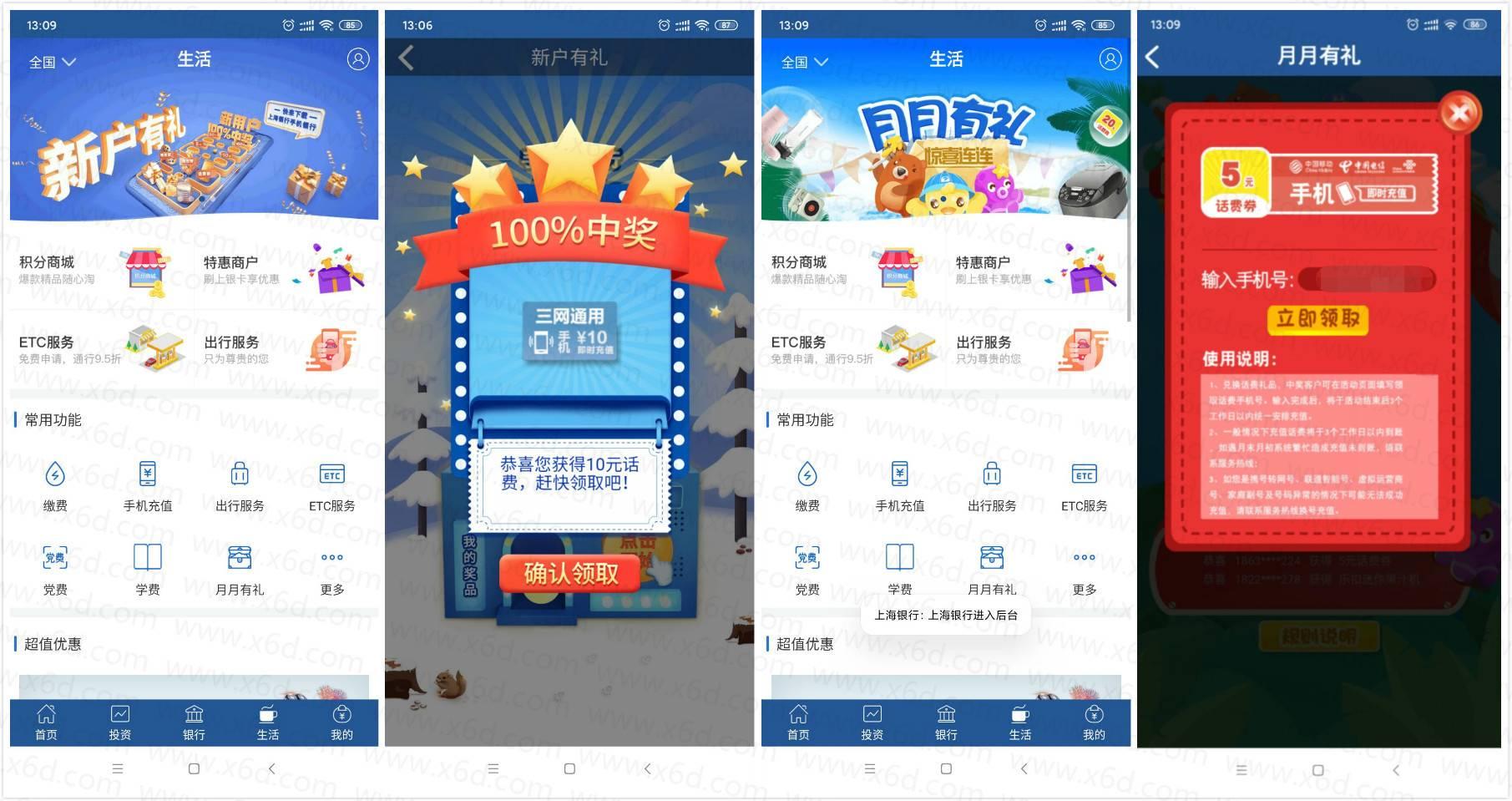 上海银行新注册抽5~100元话费