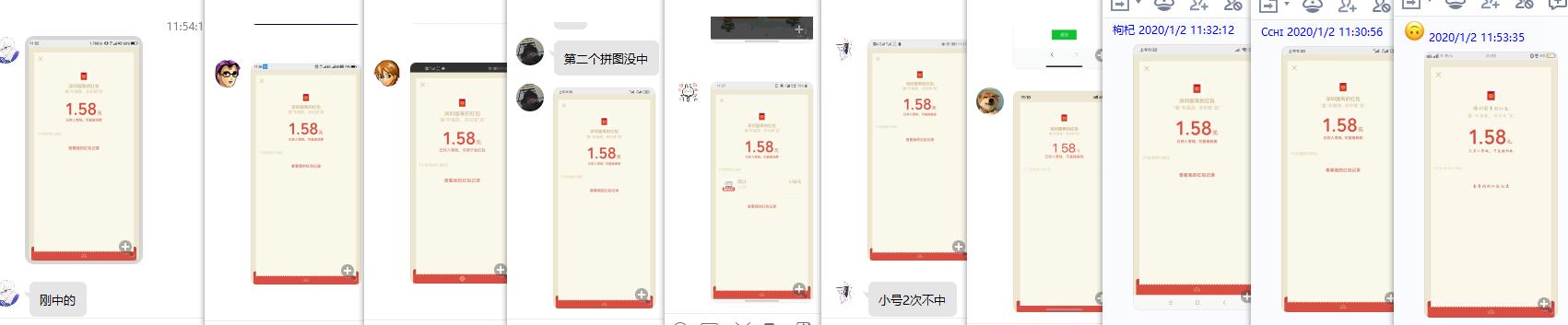 深圳国寿自测拼图抽1元红包