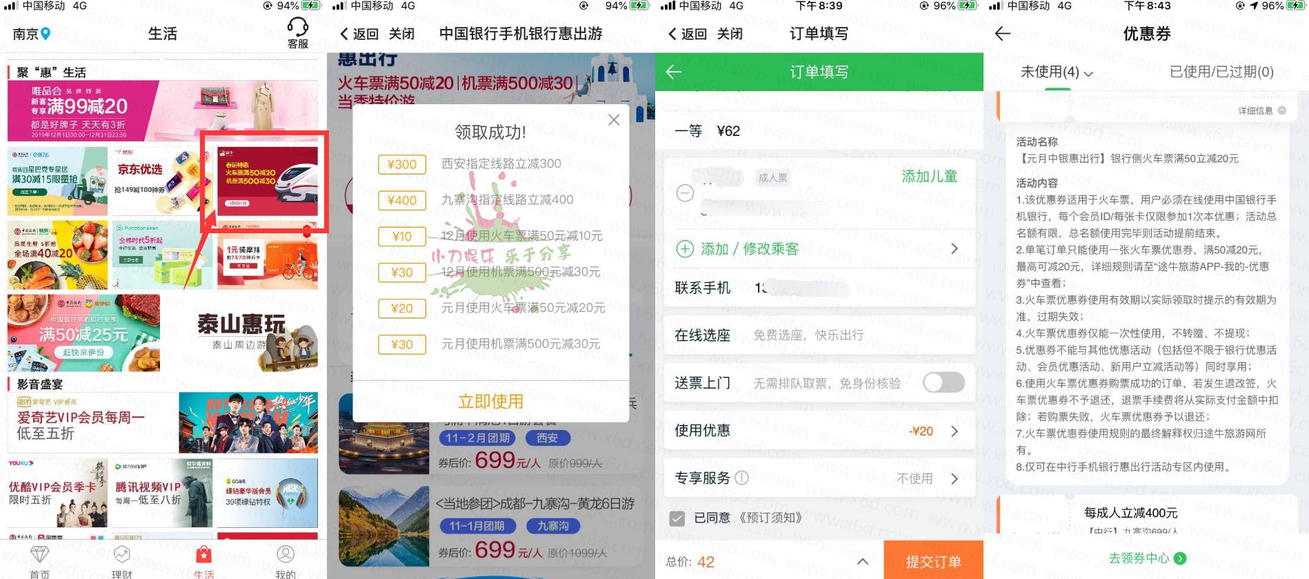 中国银行领途牛50减20火车票券