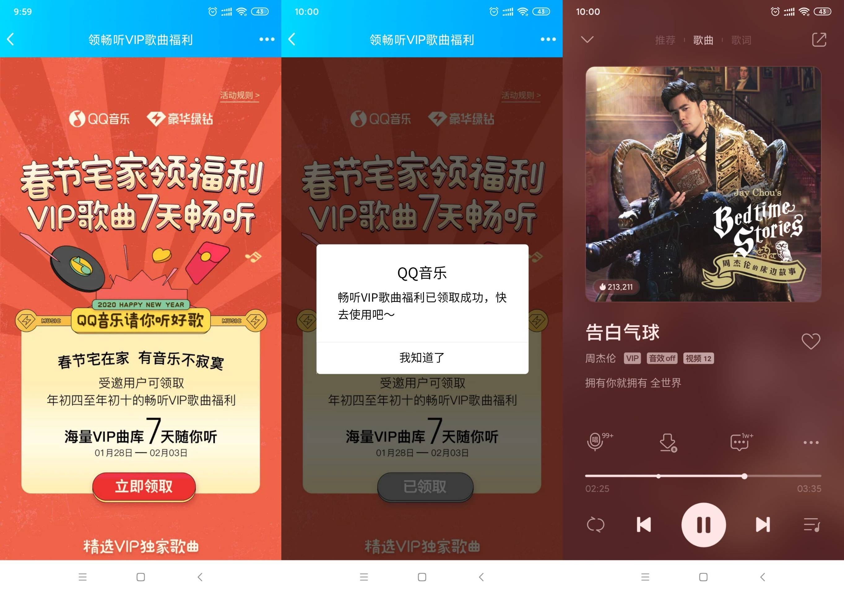 QQ音乐领7天VIP听歌特权