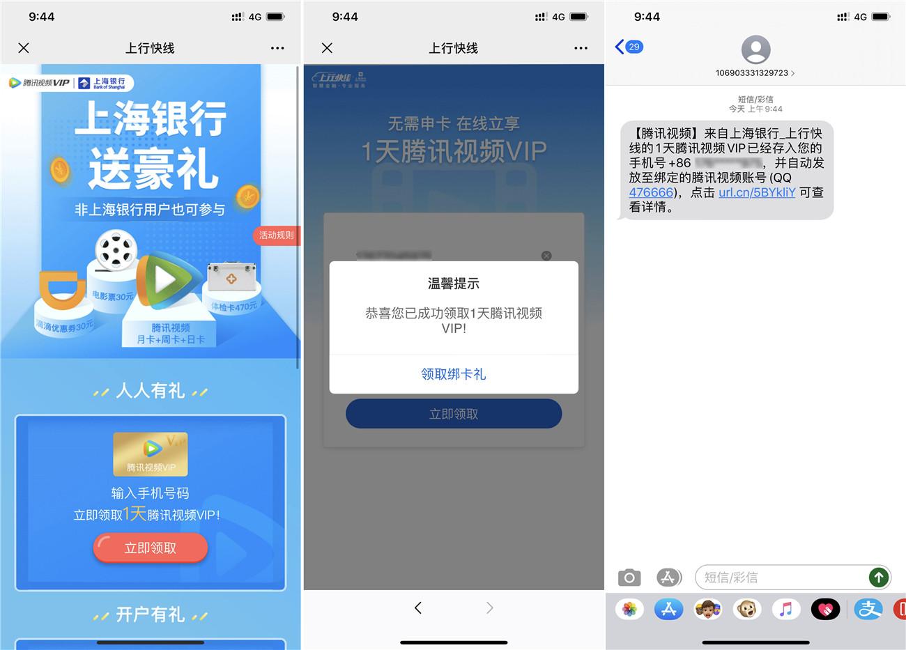 上海快线领1天腾讯视频VIP