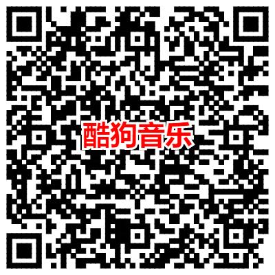 免费领7天QQ酷狗音乐会员