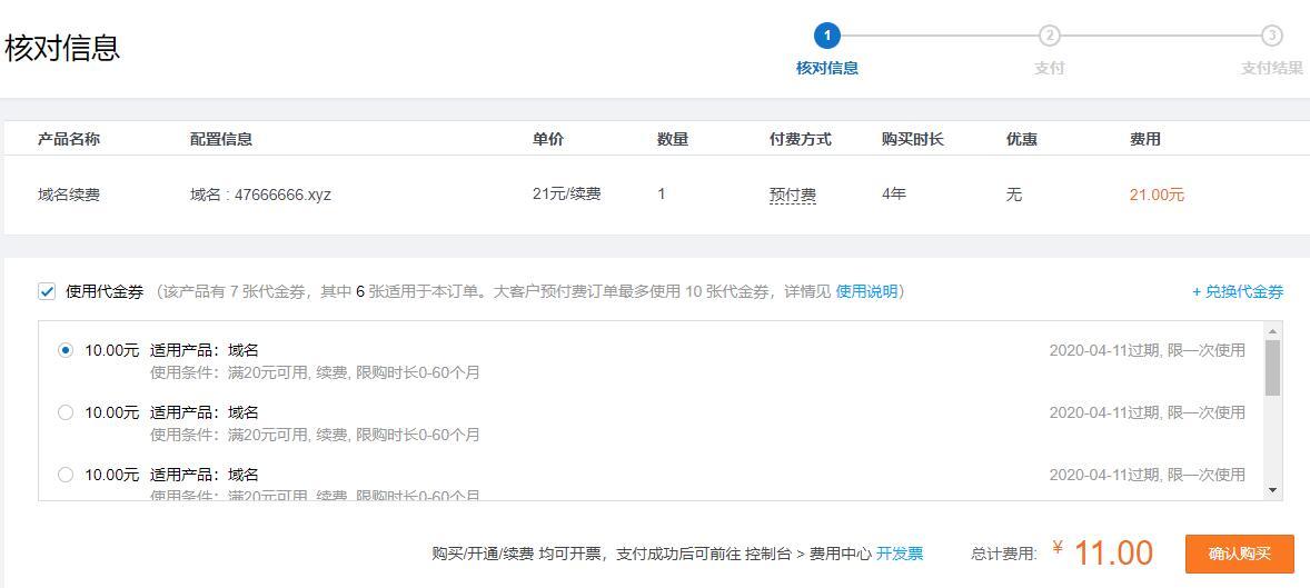 23元撸腾讯云xyz域名10年