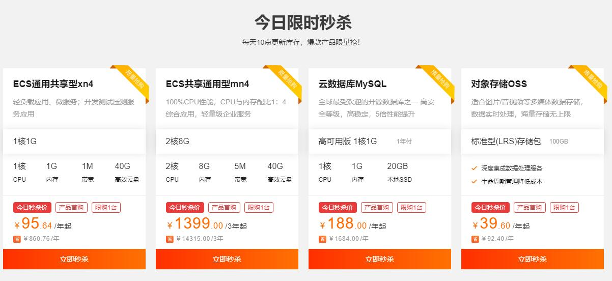 腾讯云阿里云95/年云服务器