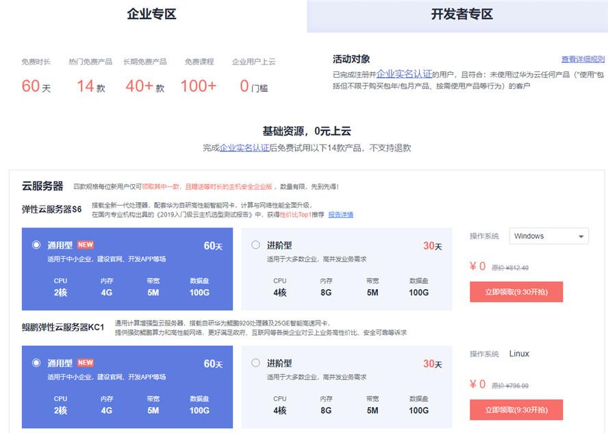 华为云服务器免费用30~60天
