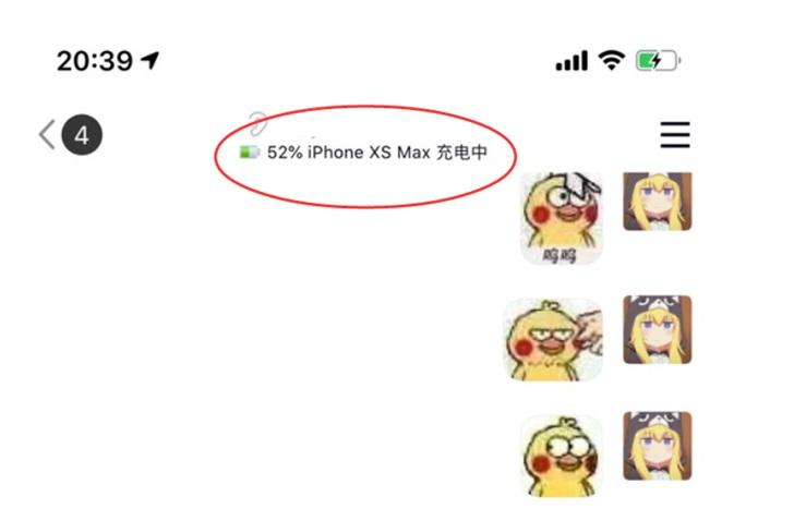 手机QQ现可显示对方实时电量