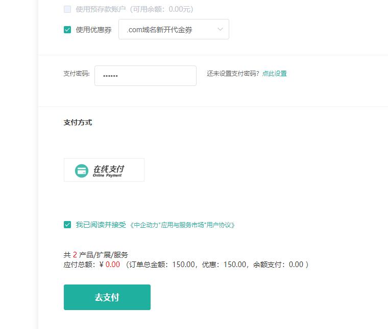 中企动力0元领com域名 冲!