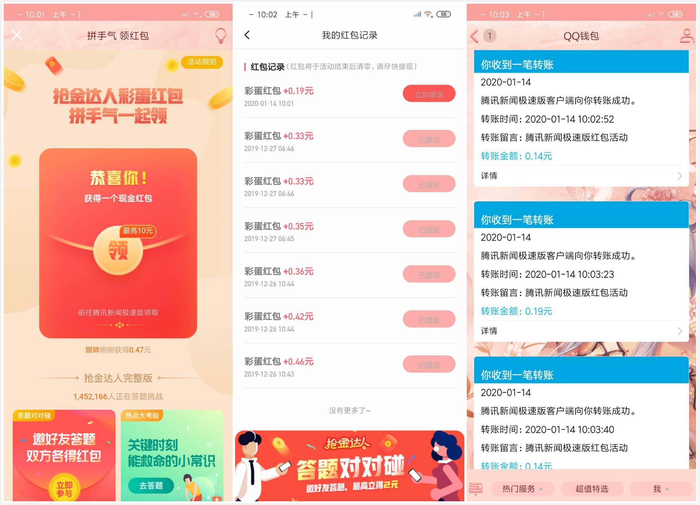 腾讯新闻极速版领4个QQ红包