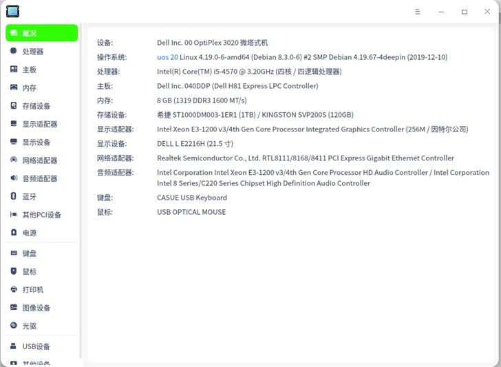 国产统一操作系统UOS 20发布
