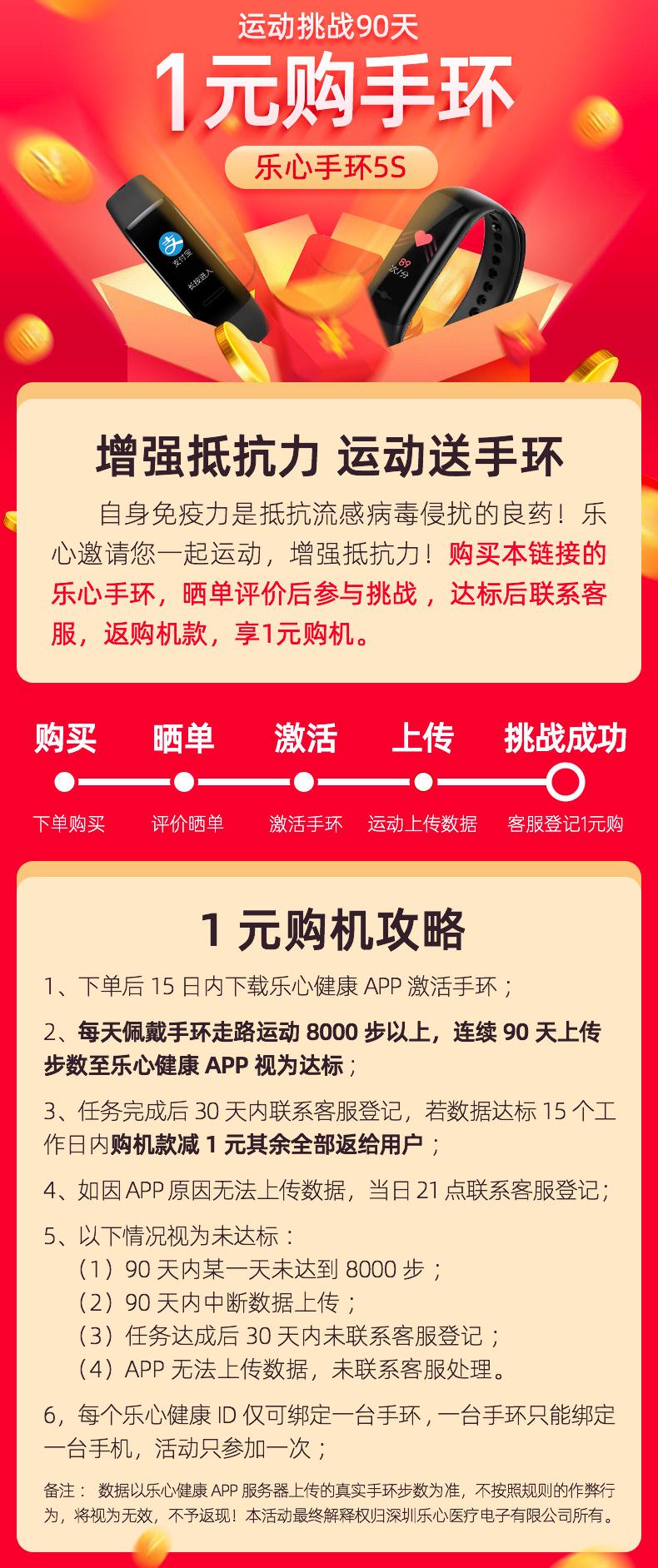 京东天猫0元购乐心手环5S