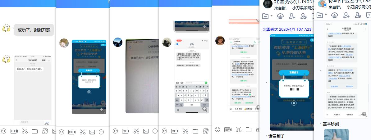 微信关注上海建行领取1元话费