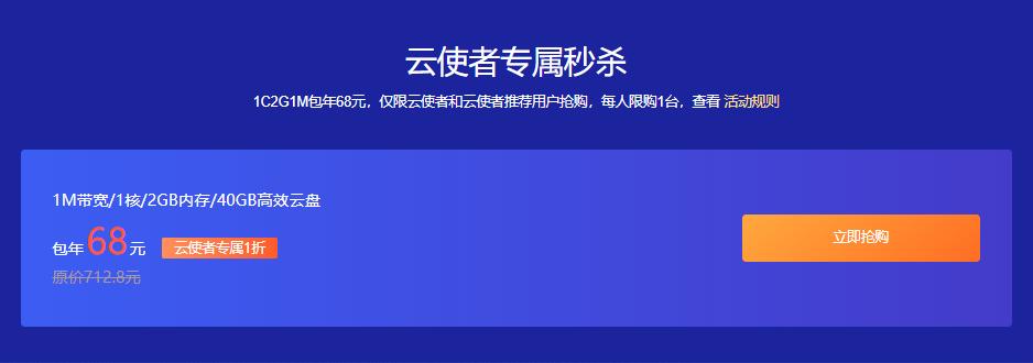 滴滴云新用户68/年云服务器