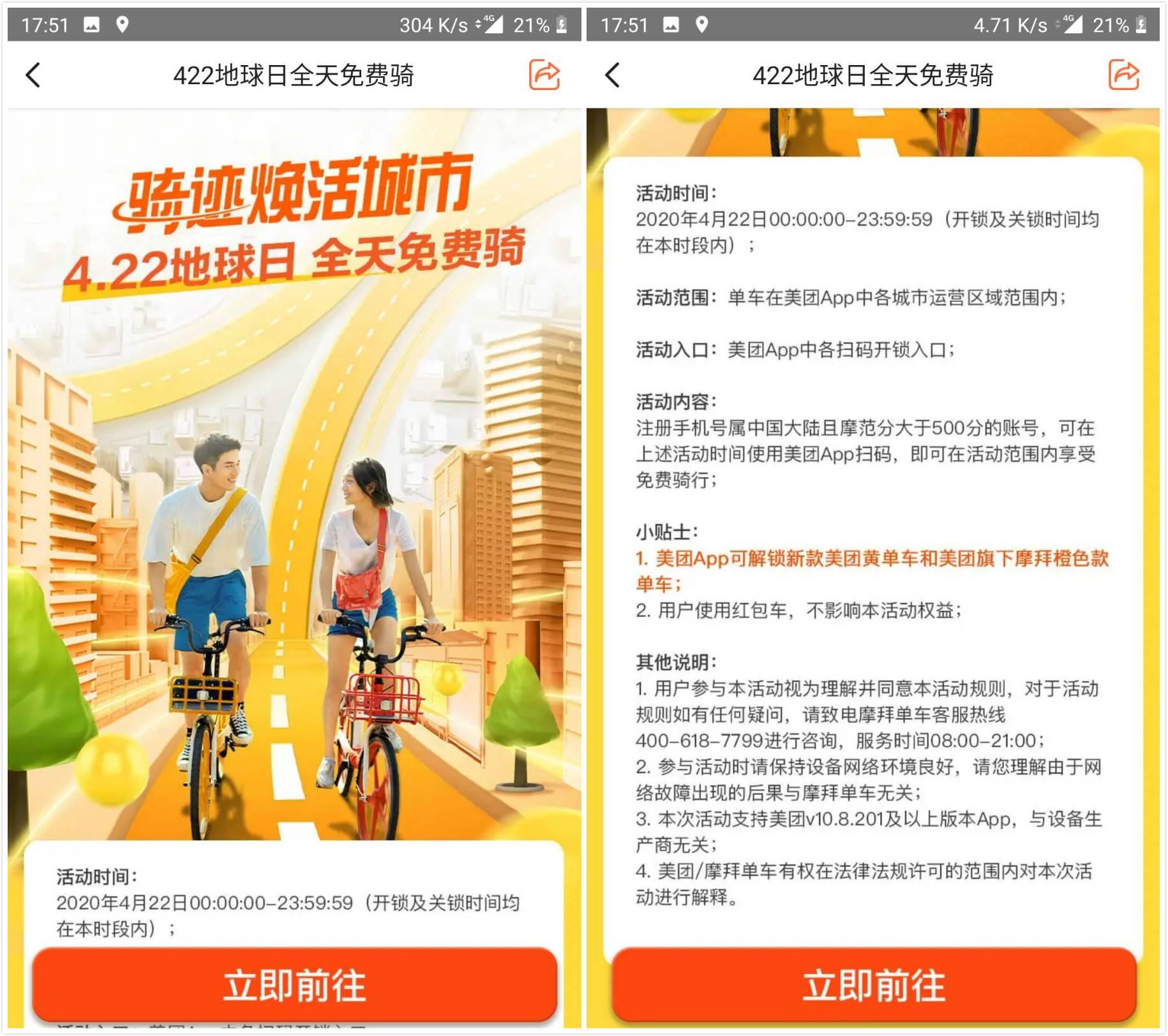 明天免费骑行美团摩拜单车
