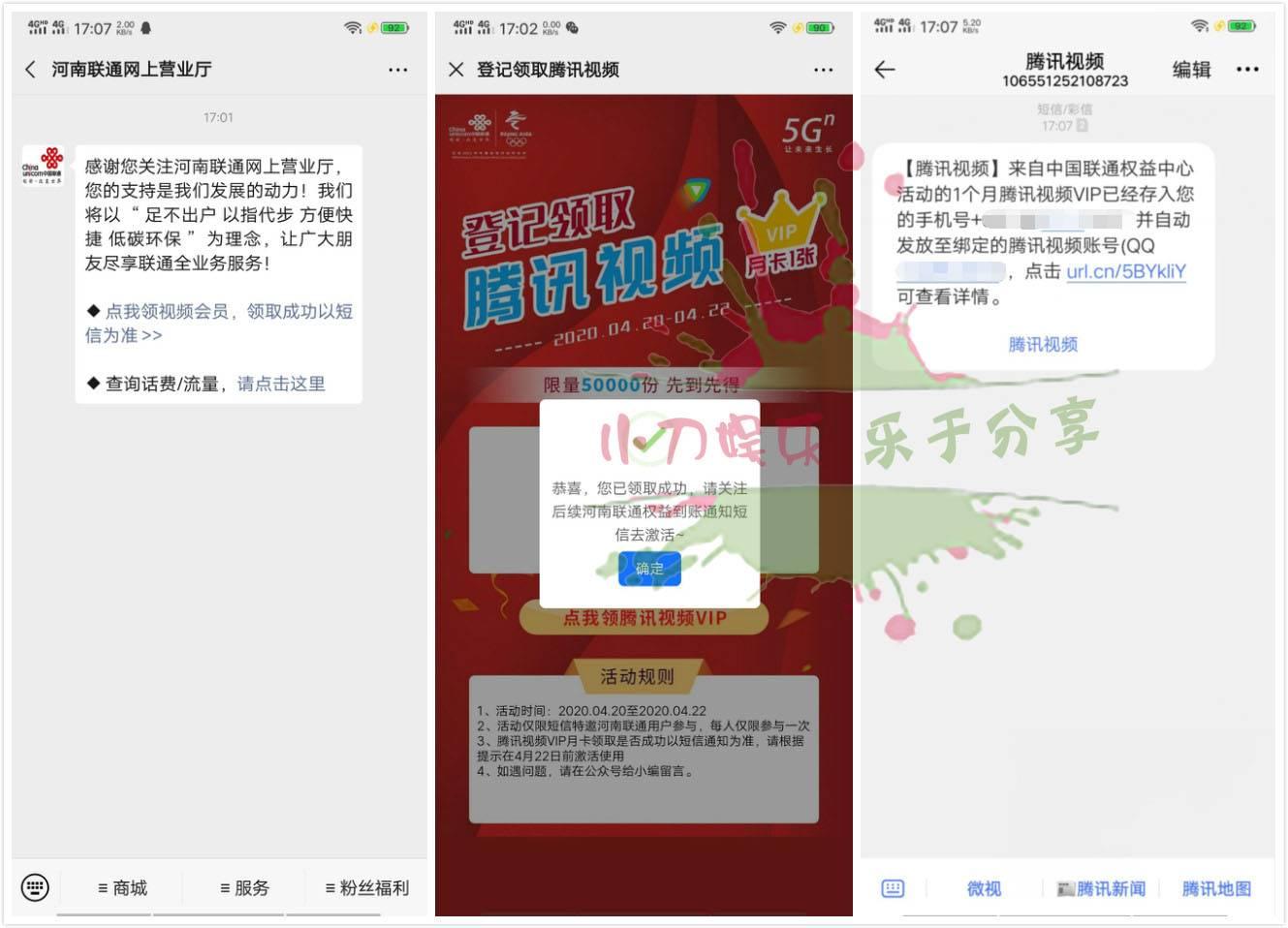 河南联通领1个月腾讯视频会员