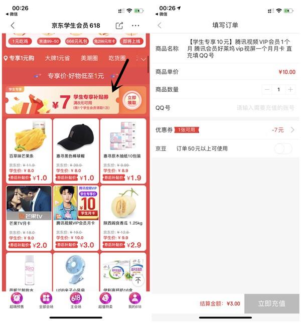 京东3元开1月腾讯视频会员