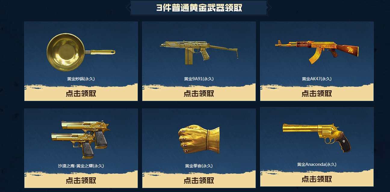 CF端游游戏一局领4件永久黄金装备