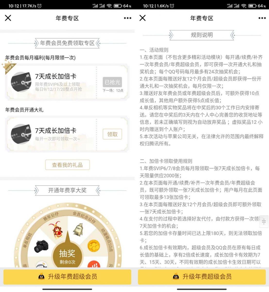 QQ超级会员年费用户抢7天加倍卡