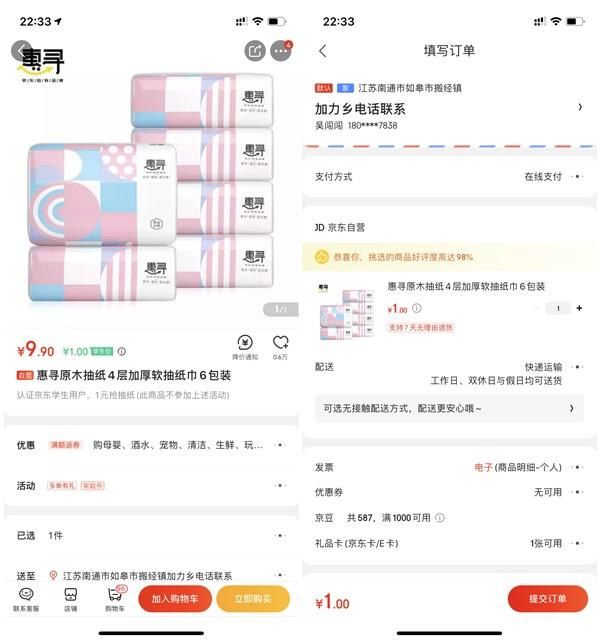 京东学生1元购6包惠寻抽纸 仅限老用户