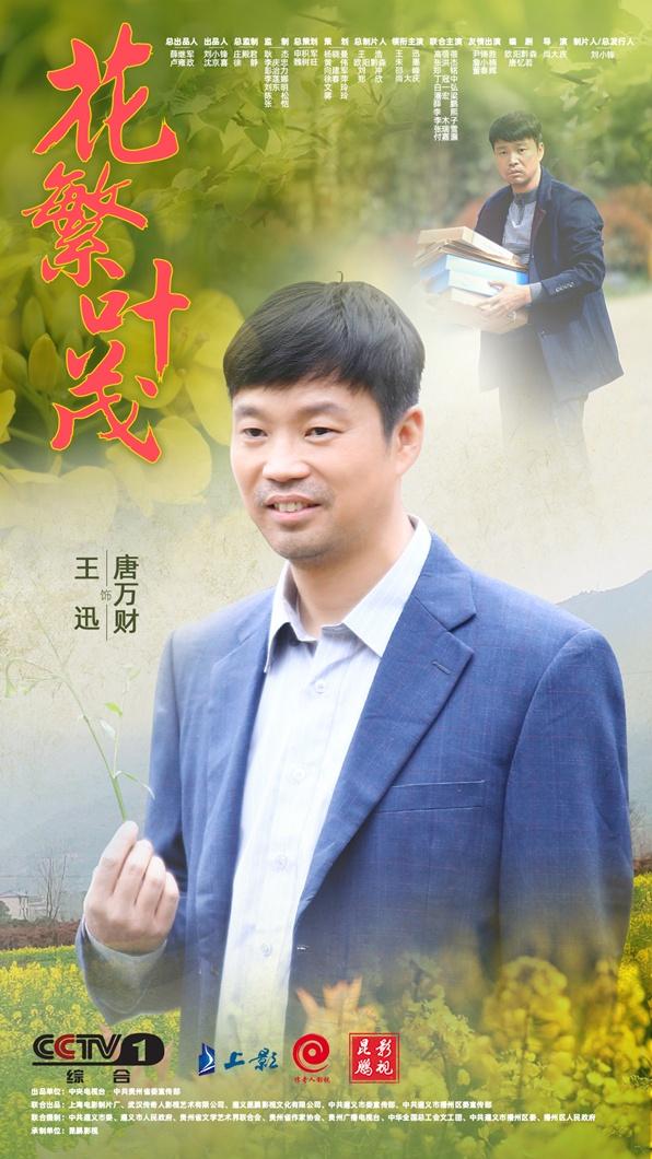 《花繁叶茂》5.11开播 聚焦乡村脱贫奋斗百态