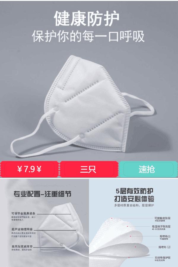 KN95口罩三只包邮7.9元 不容错过