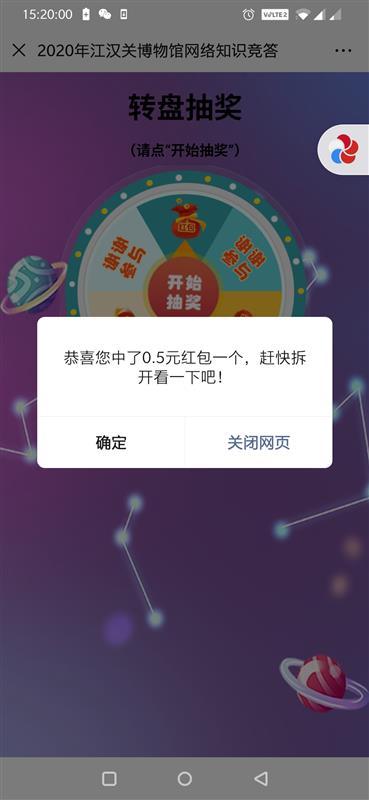 江汉关博物馆答题抽红包(必中)