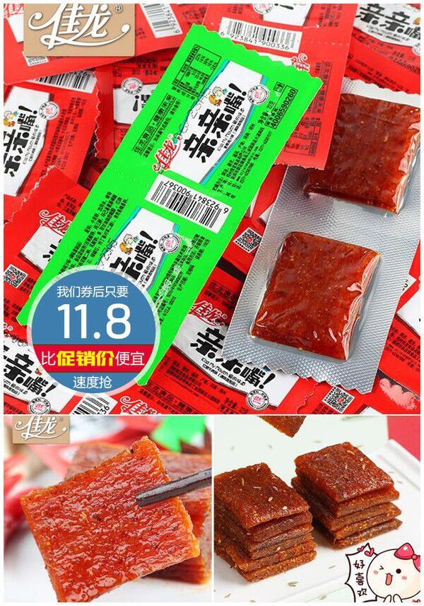 吃货必备呀!11.8元辣条亲亲嘴60包