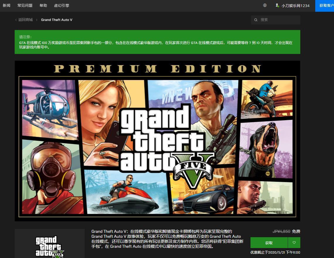 Epic免费喜+1《GTA5》正版