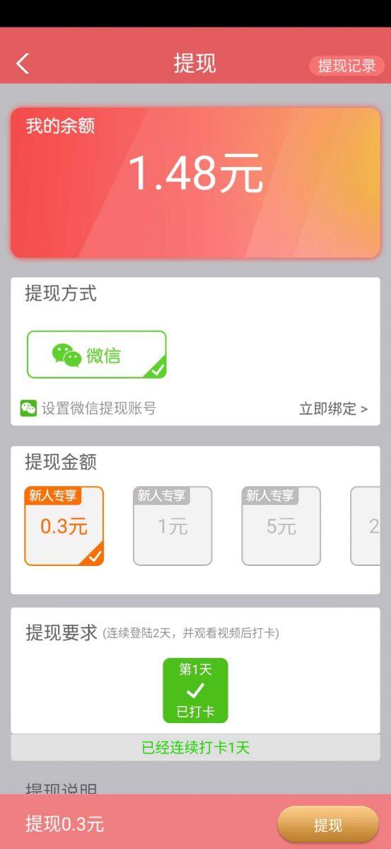 小米应用商城签到两天领0.3元