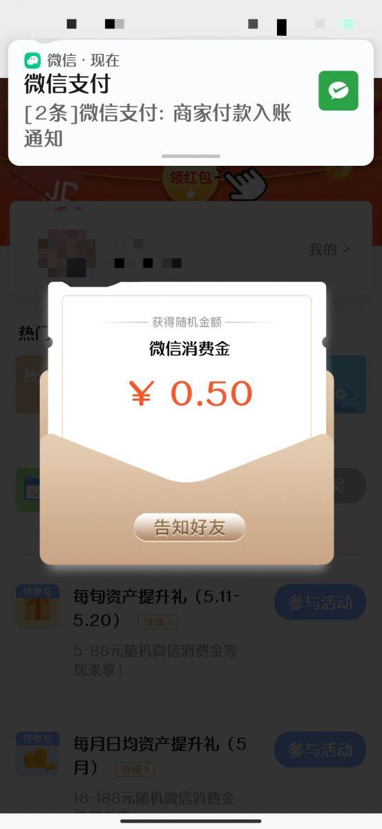 微信关注建行广州分行签到领红包