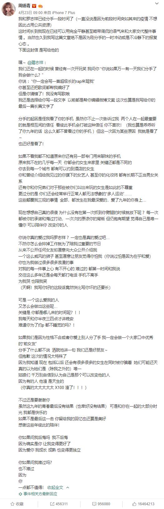 周扬青微博罗志祥分手原因