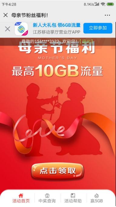 母亲节江苏地区抽10G流量