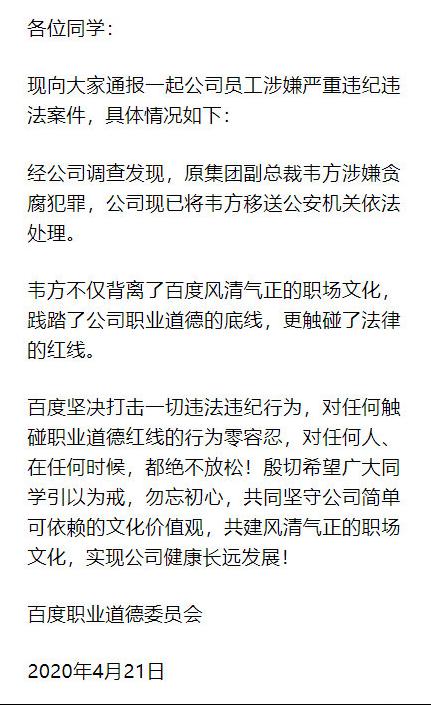 百度副总裁韦方涉嫌贪腐抓
