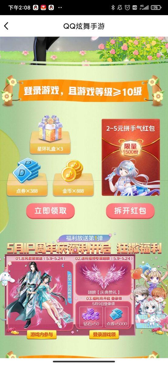 QQ炫舞回归用户抽2~5元红包