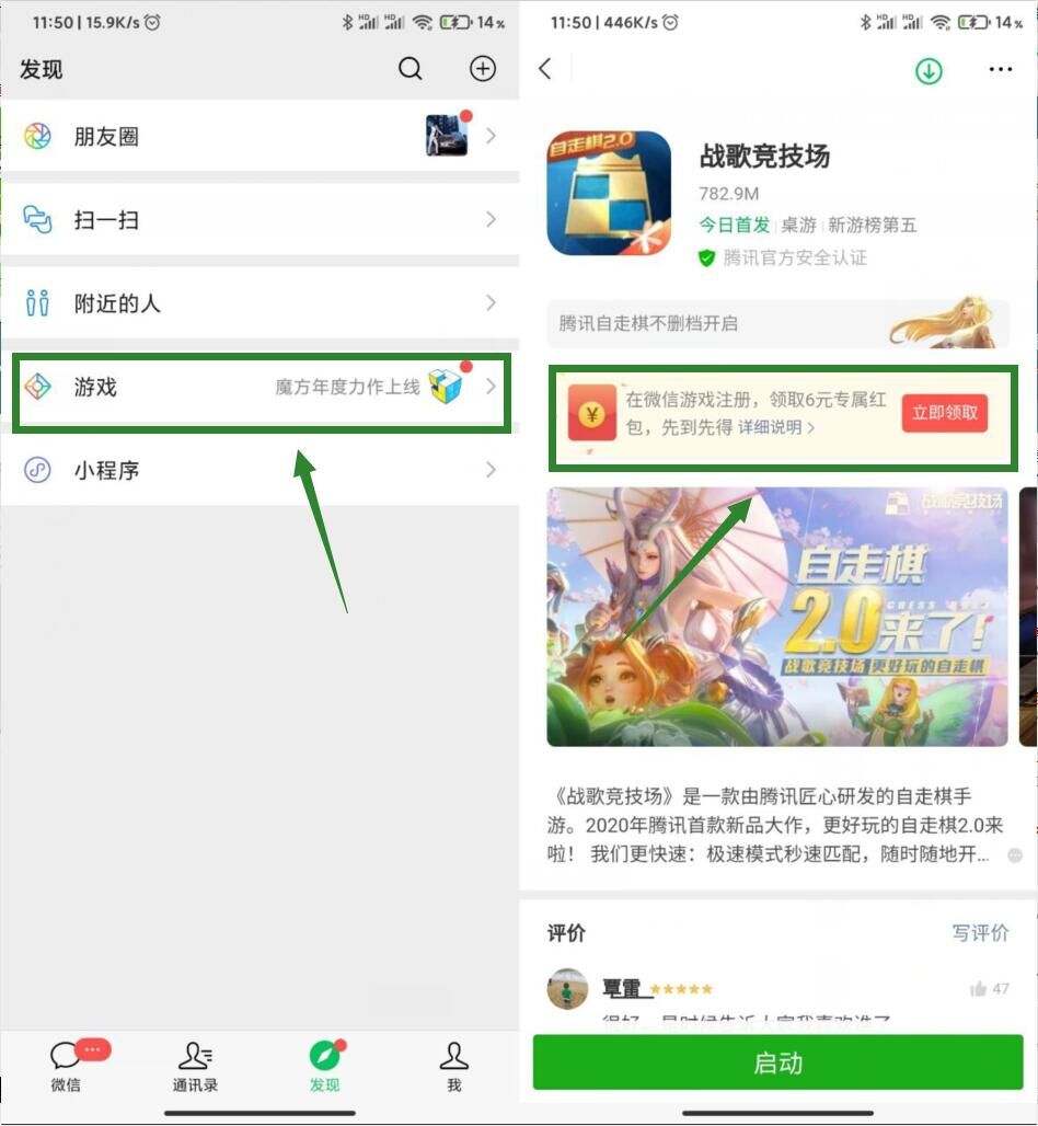 微信下载战歌竞技场游戏领6元红包