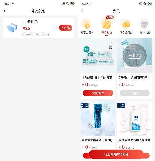 优酷/搜狐会员0.01元撸2个包邮实物 亲测下单成功