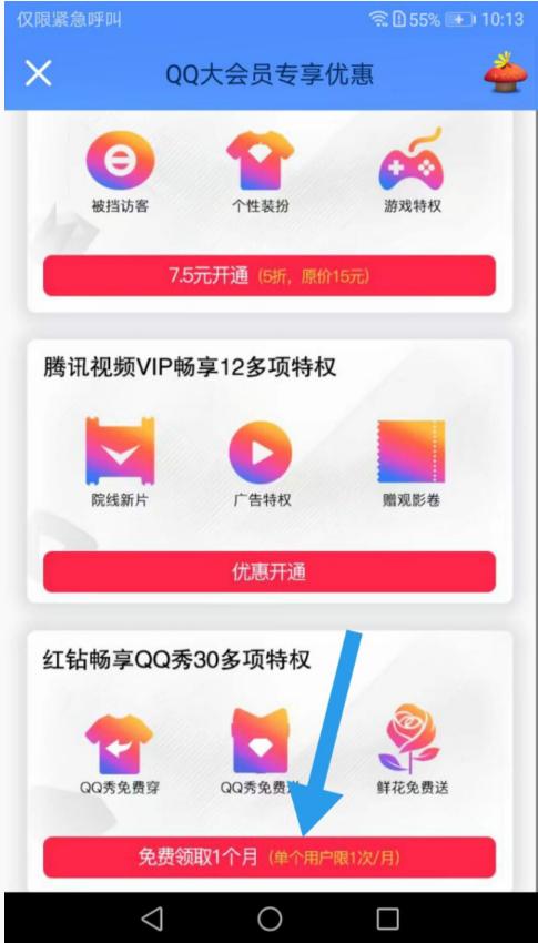 QQ大会员每月领1个月红钻