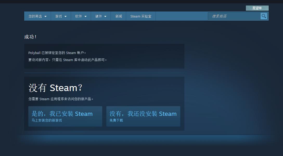 steam免费喜+5 简单粗暴