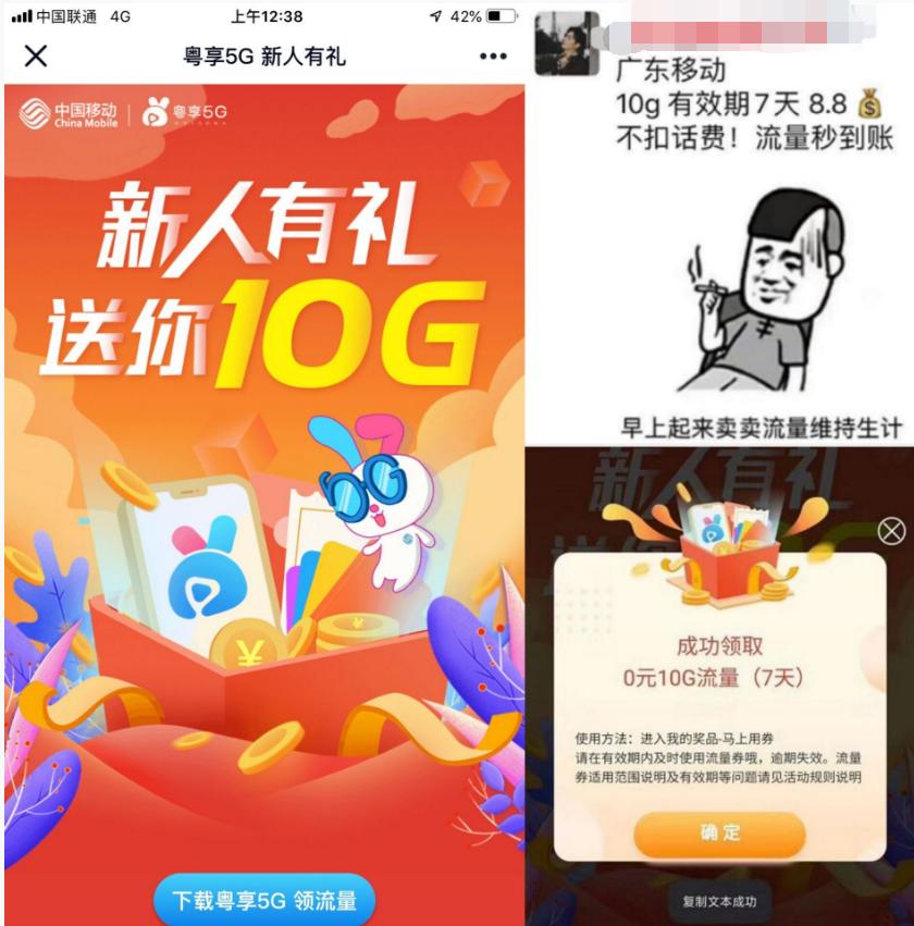 广东移动福利领取10G流量