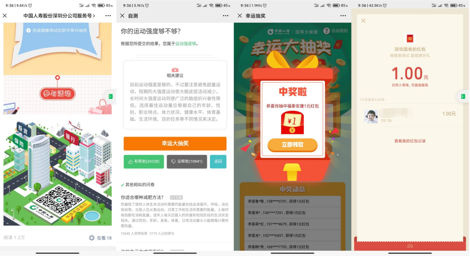 中国人寿抽取1元微信红包