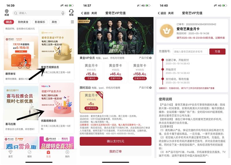 中国银行5元购1个月腾讯等视频会员