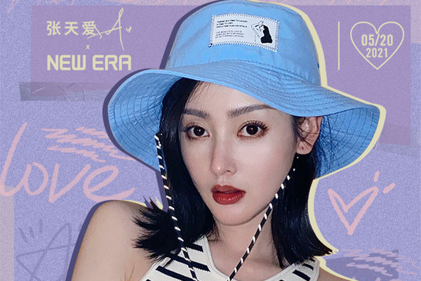 张天爱 x New Era 全新联名帽款系列上架发售