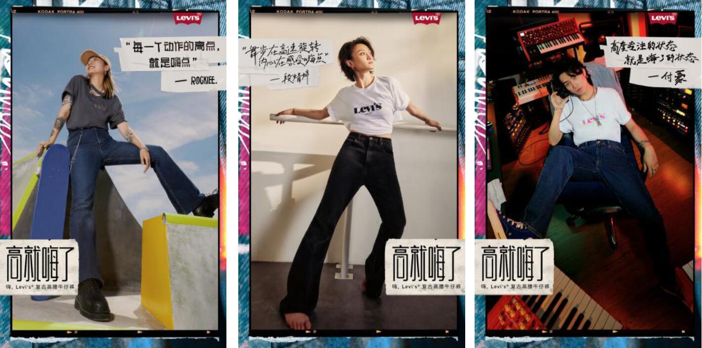 穿上Levi's® 70's复古高腰牛仔裤,「高就嗨了」!