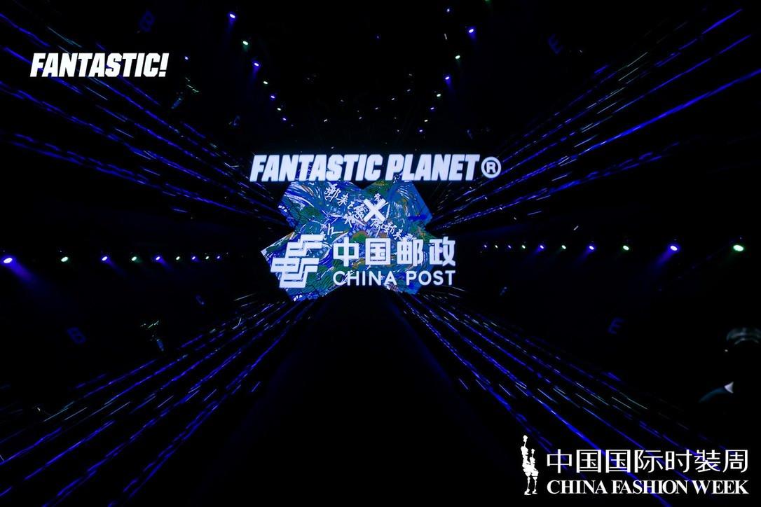 中国邮政和怪诞星球的这场秀惊艳了潮流圈!