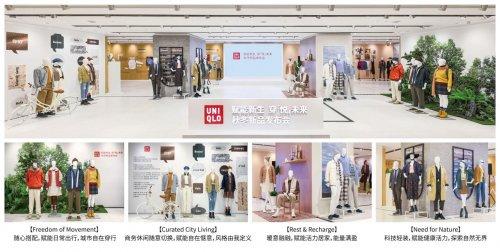 优衣库在全球旗舰店举办赋能新生 穿「悦」未来2021秋冬新品发布